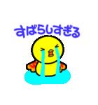 ひよこのケチャッピヨ 応援編(個別スタンプ:11)
