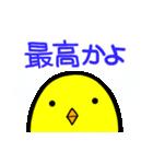 ひよこのケチャッピヨ 応援編(個別スタンプ:15)