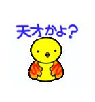 ひよこのケチャッピヨ 応援編(個別スタンプ:19)