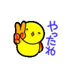 ひよこのケチャッピヨ 応援編(個別スタンプ:22)