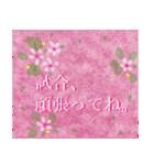 """伝えたい想いにかわいい花を添えて""""応援""""(個別スタンプ:5)"""