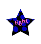 fightfightveryfight3star(個別スタンプ:08)