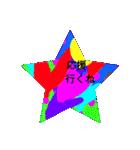 fightfightveryfight3star(個別スタンプ:19)