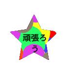 fightfightveryfight3star(個別スタンプ:26)