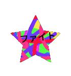 fightfightveryfight3star(個別スタンプ:31)