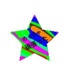 fightfightveryfight3star(個別スタンプ:38)