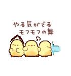 うごく!もふピヨ2(個別スタンプ:08)