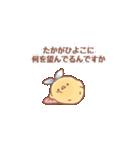 ぴよぴよぱんでみっく2!(個別スタンプ:14)