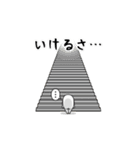 やる気なし男【応援編】(個別スタンプ:14)