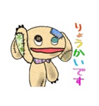 """ぬいぐるみの""""ブリュ"""" 文字あり(個別スタンプ:01)"""