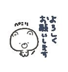 動く!よいこくま(個別スタンプ:03)