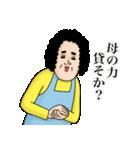 母からメッセージ11 【応援してる編】(個別スタンプ:02)