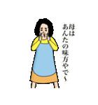 母からメッセージ11 【応援してる編】(個別スタンプ:38)