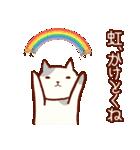 虹、虹をかける(個別スタンプ:24)