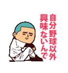 【応援の夏】まるがり高校野球部7(個別スタンプ:10)