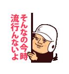 【応援の夏】まるがり高校野球部7(個別スタンプ:12)