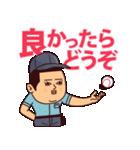 【応援の夏】まるがり高校野球部7(個別スタンプ:27)