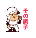 【応援の夏】まるがり高校野球部7(個別スタンプ:34)
