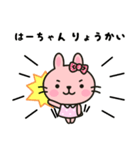 はーちゃん専用 うさぎスタンプ(個別スタンプ:01)