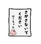 はーちゃん専用 うさぎスタンプ(個別スタンプ:40)