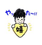 メンズ応援スタンプ♪【パパ 彼氏 家族】(個別スタンプ:11)