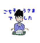 メンズ応援スタンプ♪【パパ 彼氏 家族】(個別スタンプ:19)