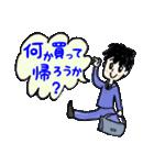 メンズ応援スタンプ♪【パパ 彼氏 家族】(個別スタンプ:20)