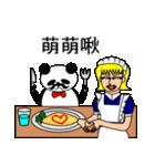 ナンシーとパンダ 2(中国語版)(個別スタンプ:18)
