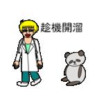 ナンシーとパンダ 2(中国語版)(個別スタンプ:36)