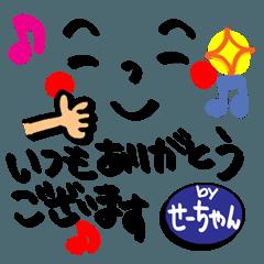 [LINEスタンプ] 【名前】せーちゃん が使えるスタンプ。2