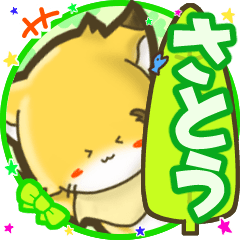 ⭐️さとう⭐️名前スタンプbyゆっけ。02