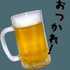 動いてビール!その2
