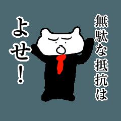 [LINEスタンプ] 叱るクマの画像(メイン)