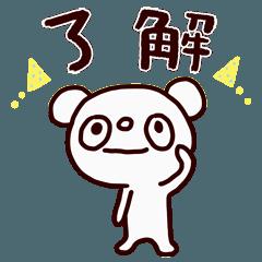 ぱんだぽー(日常言葉編)