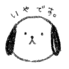 ハッキリ犬