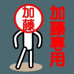 加藤さん以外使用禁止ハンコスタンプ