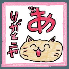 手描き!のほほんネコ