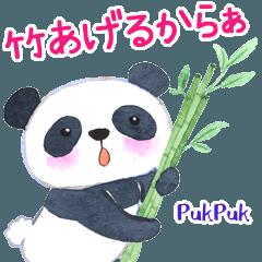 パンダのプクプク