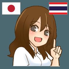 アイちゃん 信頼しなさい 日本タイ