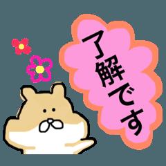 ハムスターのハム助【敬語編】