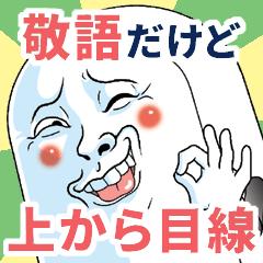 Mr.上から目線【敬語版】