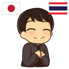 [LINEスタンプ] エンディ タイ語勉強したい 日本タイ