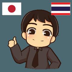 [LINEスタンプ] エンディ 信頼しなさい 日本タイ
