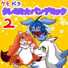 ケモ★ドラ★タレミミパンデミック②