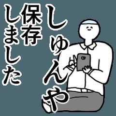 しゅんや◎動く名前スタンプ/毎日