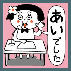 【あい】さん専用名前スタンプ!