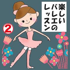 楽しいバレエのレッスン-2