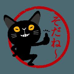 黒猫のジョー様。