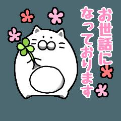 〖まんまる白ネコ〗敬語Ver.