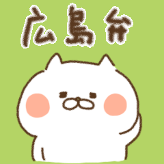 広島弁のたれ目ネコ